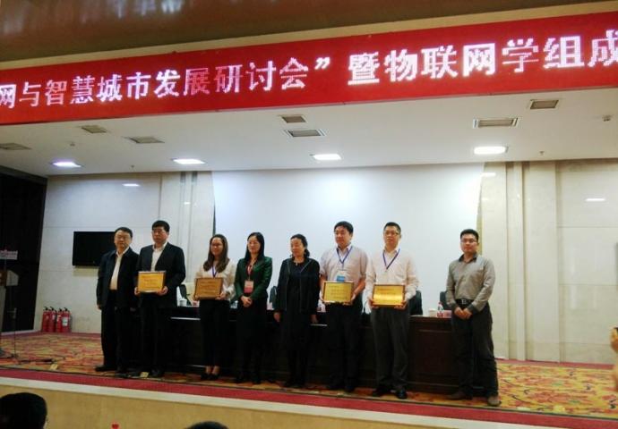 数字城市专业委员会物联网专业学组副组长授牌智慧物流