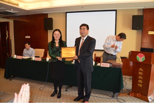马桂芳副主任为组长单位中物协(北京)物流工程设计院授牌