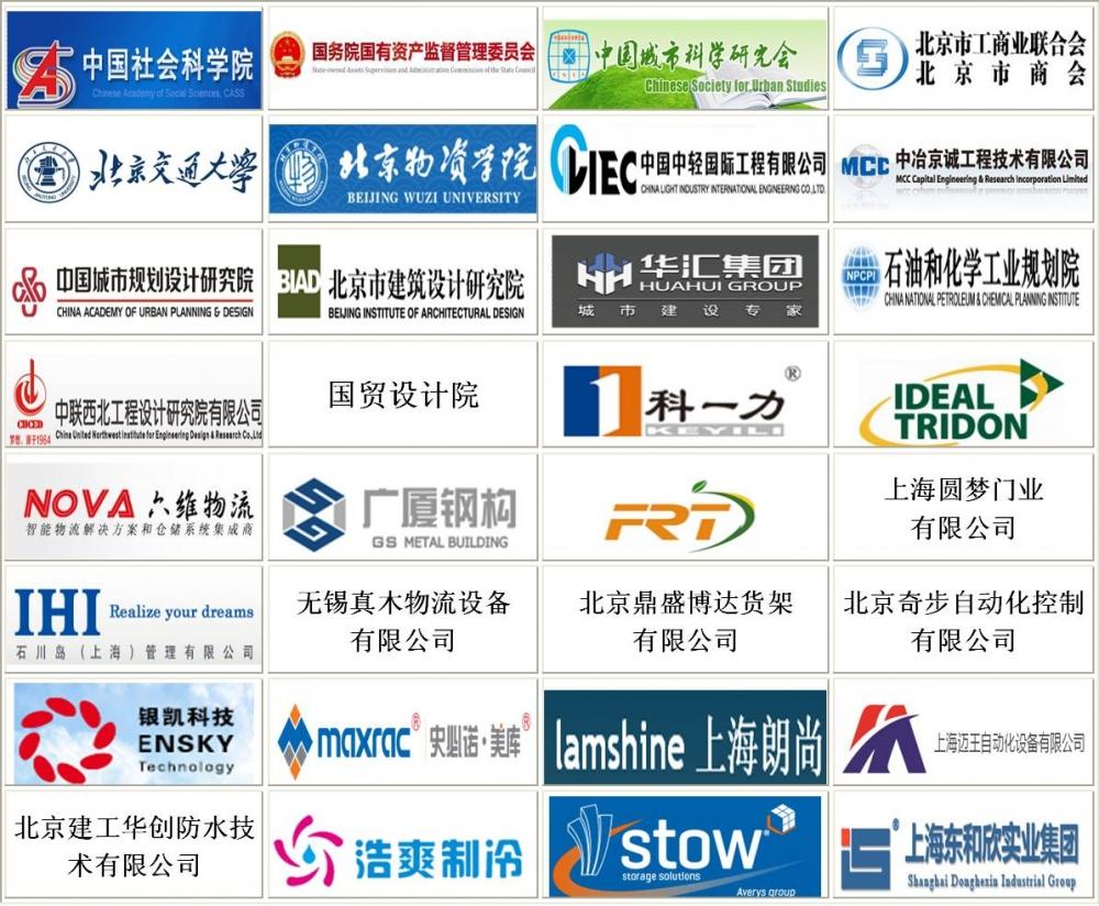 中物协北京物流工程设计院合作伙伴