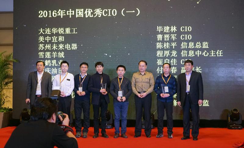 葛喜俊院长为荣获2016年中国优秀CIO的获奖人颁奖中国数据经济(CIO)峰会