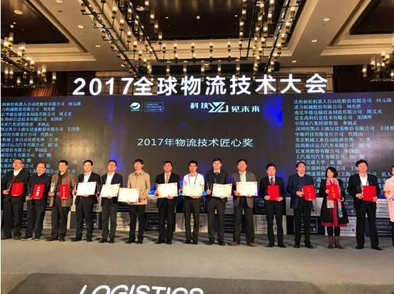 2017年度物流技术匠心奖葛喜俊秦璐