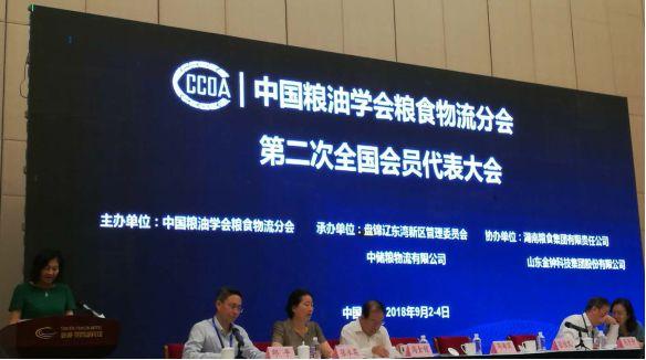 2018年全国粮食物流产业发展论坛顺利召开