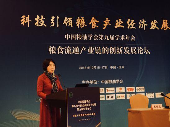 中国粮油学会第八次全国会员代表大会暨第九届学术年会中物协副院长秦璐发表题为《中国现代供应链发展路径》的演讲