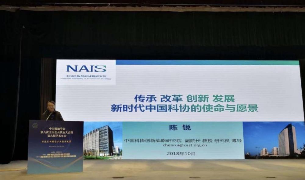 中国粮油学会第八次全国会员代表大会暨第九届学术年会