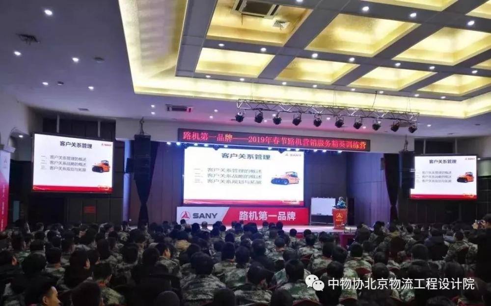 中物协2019年泵送营销服务精英训练营培训