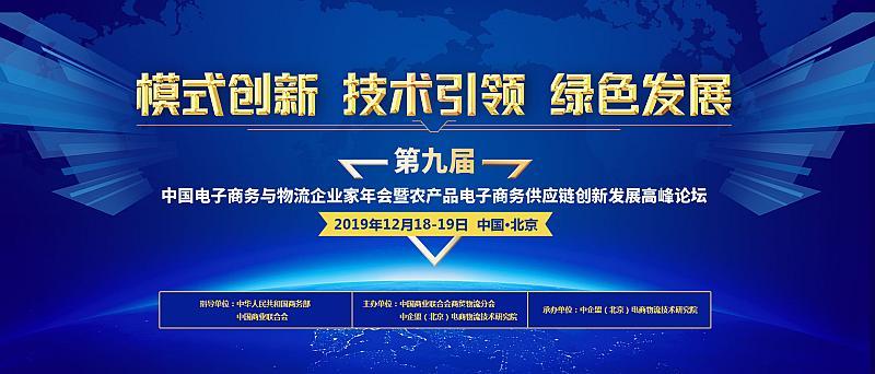 第九屆中國電子商務與物流企業家年會暨農產品電子商務供應鏈創新發展高峰論壇