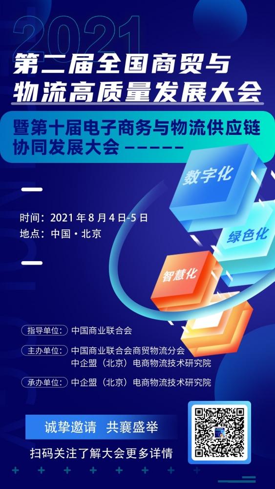 第十届电子商务与物流供应链协同发展大会
