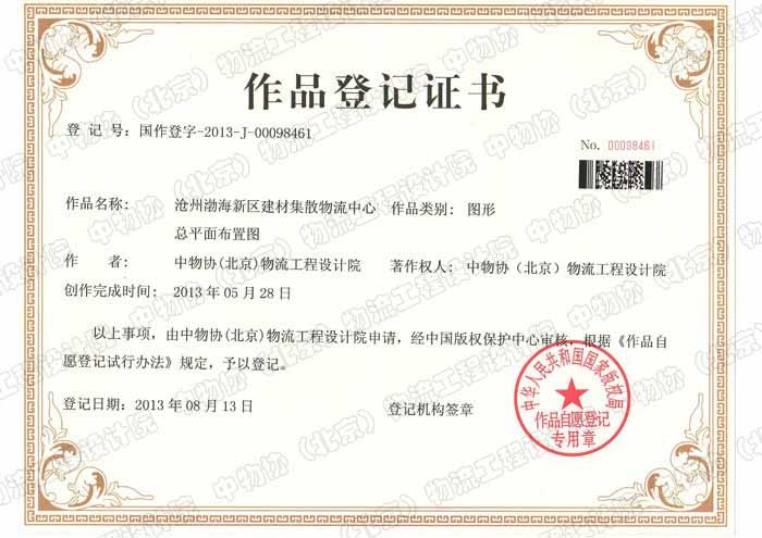 作品登记证书沧州渤海新区建材集散物流中心总平面布置图