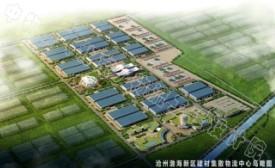 沧州渤海新区建材集散物流中心