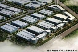 曹妃甸高新技术产业物流交易中心