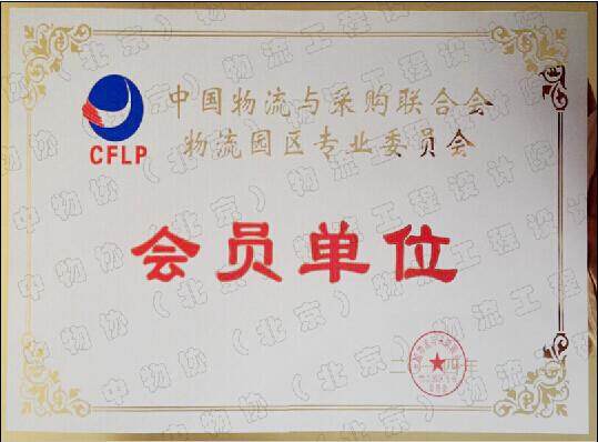 中国物流与采购联合会物流园区专业委员会会员单位