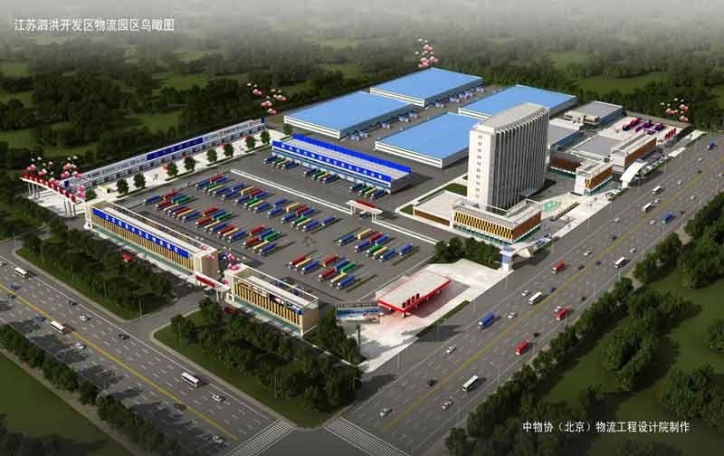 江苏泗洪开发区物流园区规划方案设计