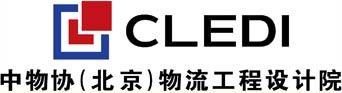 中国建筑材料流通协会投资规划院物流咨询
