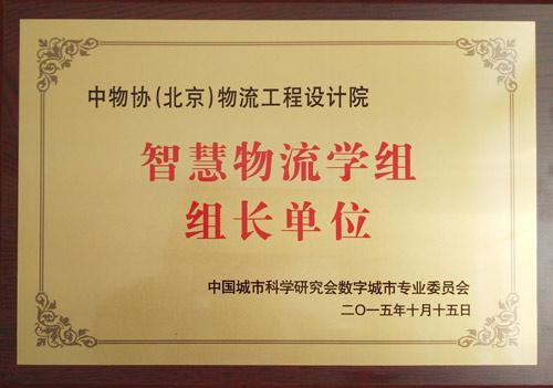 中国城市科学研究会数字城市专业委员会智慧物流学组组长单位