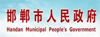 邯郸市政府