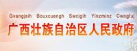 广西壮族自治区政府