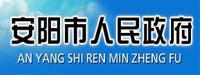 安阳市政府