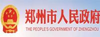 郑州市政府