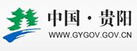 贵阳市政府