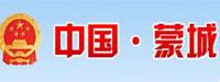 蒙城县政府