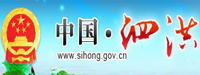 江苏省泗洪经济开发区