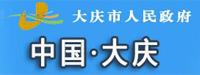 大庆市政府