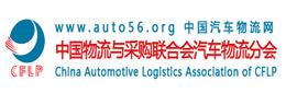 中国物流与采购联合会汽车物流分会