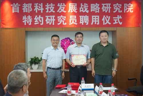 葛喜俊院长受聘为首都科技发展战略研究院首批特约研究员