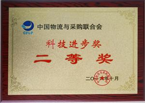 中物联科技进步奖二等奖