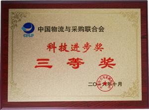 中物联科技进步奖三等奖