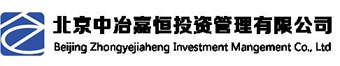 北京中冶嘉恒投资管理有限公司