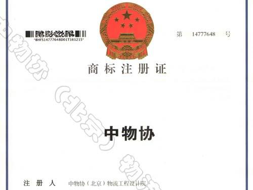 中物协商标