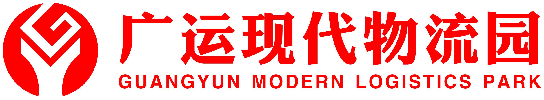 蒙城广运现代物流园