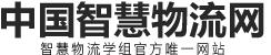 中国智慧物流网
