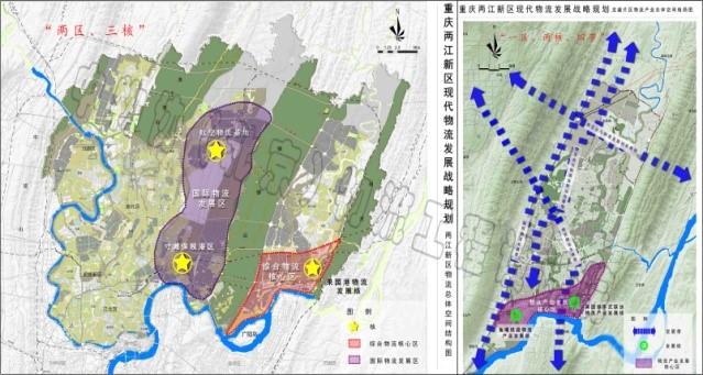 重慶兩江新區現代物流發展戰略規劃