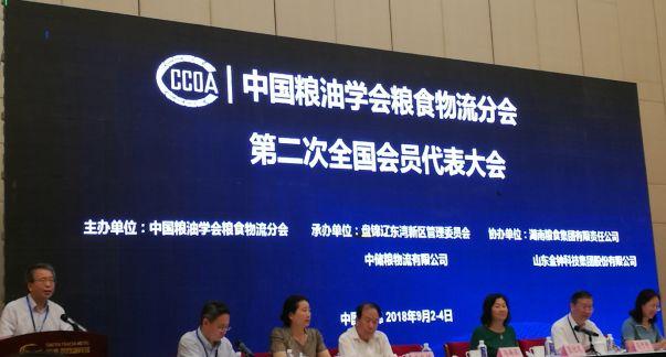 中物协报导 | 2018年全国粮食物流产业发展论坛顺利召开