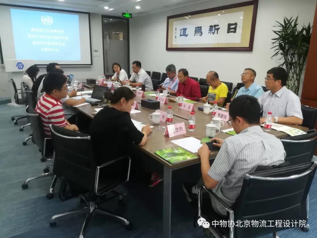 中物协新闻 | 葛喜俊应邀出席联合国工业发展组织绿色产业平