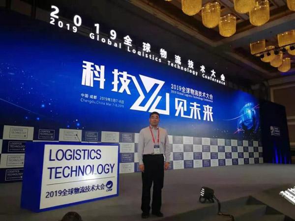 葛喜俊应邀出席2019全球物流技术大会