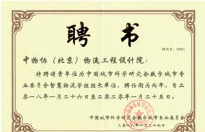 中国城科会数字城市专业委员会智慧物流学组组长单位聘书