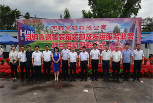 中物协葛喜俊院长出席河钢宣钢集装箱服务业务项目启动仪式
