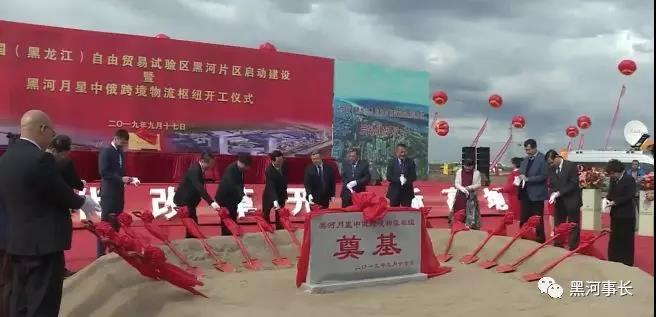热烈祝贺中国(黑龙江)自由贸易试验区黑河片区『正式挂牌』