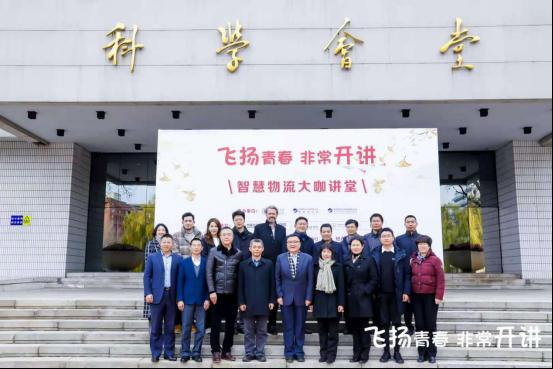 非常青春 非常开讲 | 智慧物流大咖讲堂北京交通大学站正式开讲