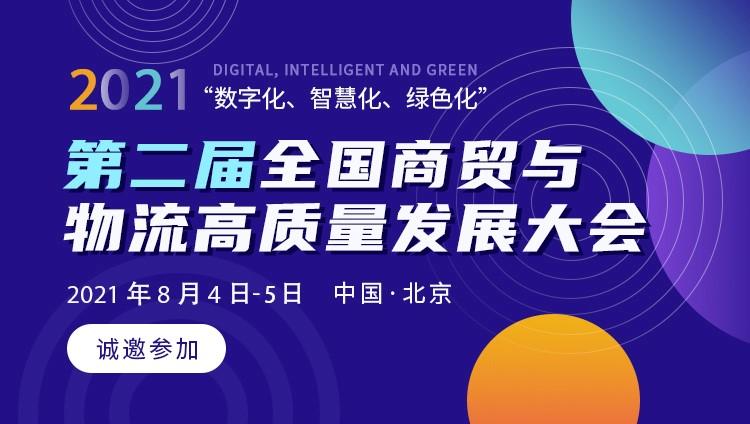 第二届全国商贸与物流高质量发展大会暨 第十届电子商务与物流供应链协同发展大会